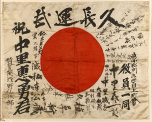Japanese silk flag