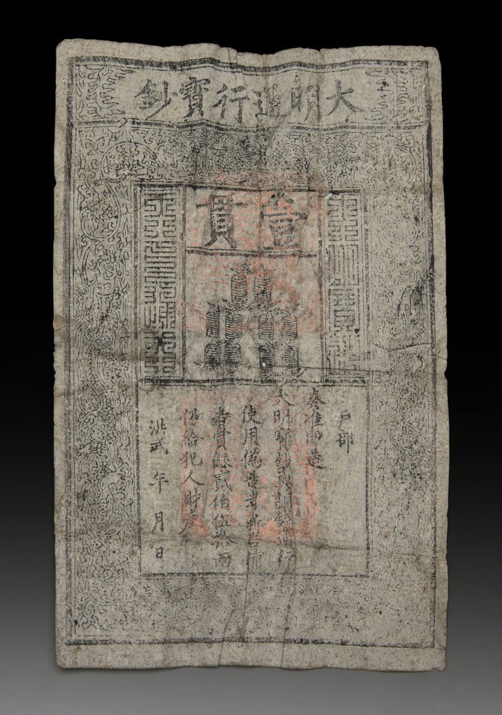 700-YEAR- OLD MING DYNASTY BANKNOTE
