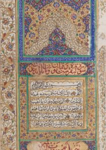 A miniature Qajar Qur'an from Persia